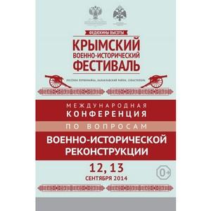 В Крыму пройдет Международная конференция по вопросам военно-исторической реконструкции