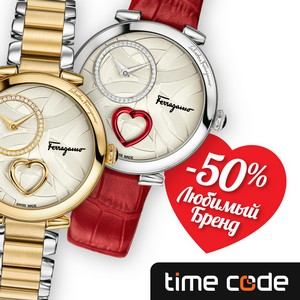 Скидка 50% на Salvatore Ferragamo в сети Time Code!