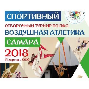 Отборочный турнир по ПФО Воздушная Атлетика Самара–2018