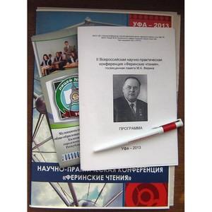В Уфе проходят «Феринские чтения»