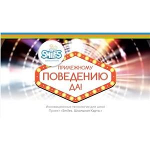 """Проект """"SmileS.Школьная карта"""" мотивирует школьников Красноярска пользоваться технологиями"""