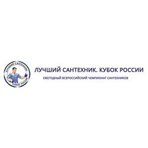 В Челябинске встретятся лидеры сантехнической отрасли
