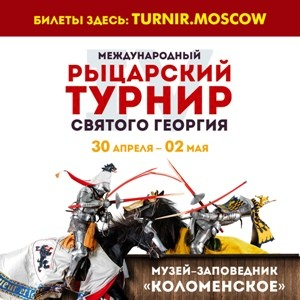 В Москве пройдет IV Международный турнир св. Георгия