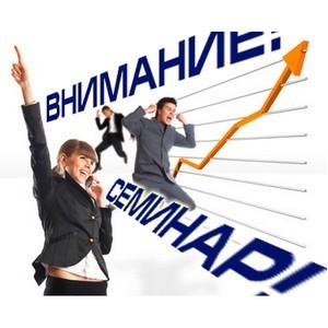 Приглашаем на бесплатный семинар «Эффективный подход к работе с дебиторской задолженностью»