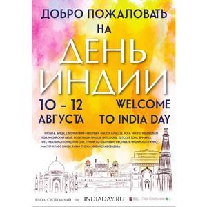 """Самый масштабный фестиваль """"День Индии"""" в 5-й раз пройдет в Москве"""