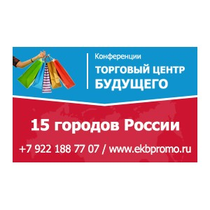 """15 марта в Нижнем Новгороде пройдет конференция """"Торговый центр будущего"""""""