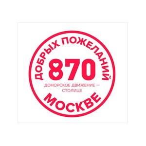 Донорское движение столицы: фотовыставка к 870-летию Москвы
