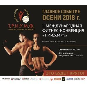 В Санкт-Петербурге пройдет II международная фитнес-конвенция «Т.Р.И.У.М.Ф.»