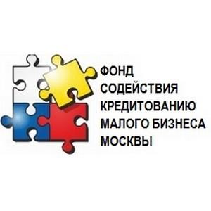 2,7 млрд руб привлекли предприниматели при поддержке Московского гарантийного фонда