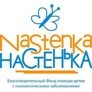 Фонд «Настенька»: авиакомпания «Трансаэро» всегда помогает детям с онкологией