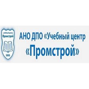 Освоение новых специальностей в Учебном Центре «Промстрой»