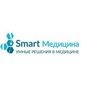 Интеграции Smart Медицина