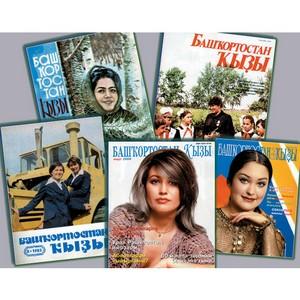 Уфа: Юбилей женского журнала
