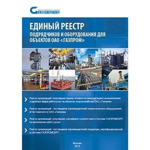 На объектах Единой системы газоснабжения уже пользуются Единым реестром для ОАО «Газпром»