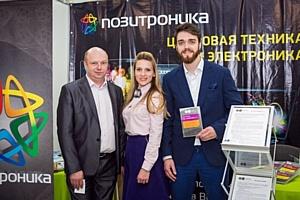 Позитроника выступила на Шестом межрегиональном ИТ-форуме