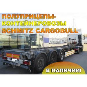 Полуприцепы-контейнеровозы Schmitz Cargobull по специальной цене