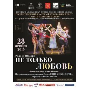 Гастроли театра «Санктъ-Петербургъ Опера» пройдут в Москве