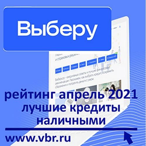 «Выберу.ру»: рейтинг лучших кредитов наличными в апреле 2021 года