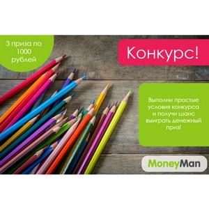 MoneyMan запустил конкурс «MoneySchool» в социальных сетях