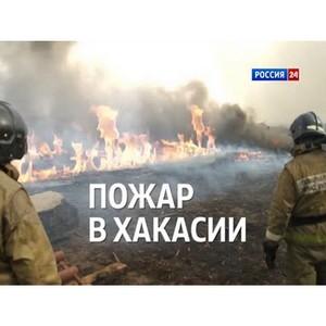 Сотрудники ПФР собрали коллегам из Хакасии, пострадавшим в результате пожаров, свыше 4 млн. рублей