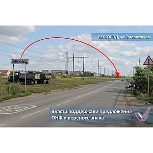 Активисты ОНФ добились повышения мер безопасности на одном из переходов Белгорода