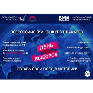 В Коми к конкурсу плакатов ОНФ «День выборов» присоединились ведущие вузы региона