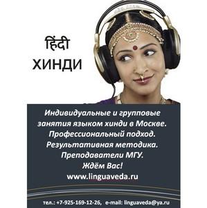 Курсы по изучению иностранных языков Linguaveda.ru проводят набор в группу хинди