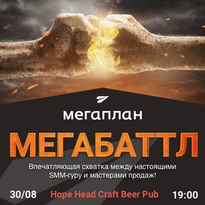 МегаБаттл от Мегаплана