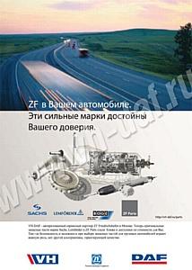 VH-DAF авторизованный сервисный партнер ZF в Москве