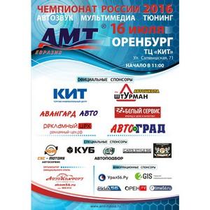 В Оренбурге пройдет крупное мероприятие для любителей автозвука