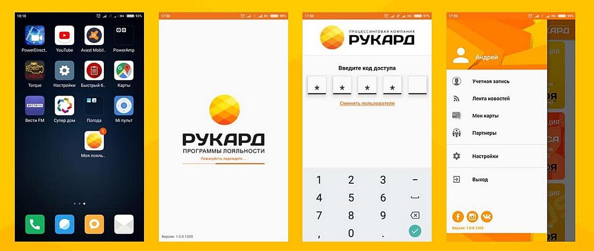 ПК Рукард представляет технологическую платформу «Моя лояльность» для реализации программ лояльности