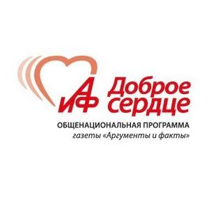 Стартовал Интернет проект Благотворительного фонда «АиФ. Доброе сердце» и портала planeta.ru