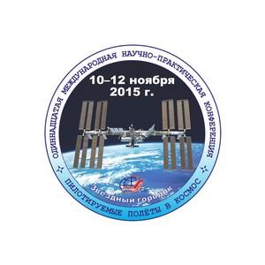 В Звездном городке представят проект Арктического космического центра