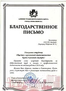 """Администрация Центрального округа г. Новосибирска поблагодарила ГК """"Эксперт"""" за хорошую работу"""