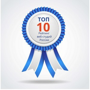 Атилект в Топ-10 веб-студий России!