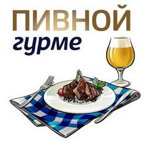 Финал проекта «Пивной гурме» в Новосибирске приурочили к новогодним праздникам