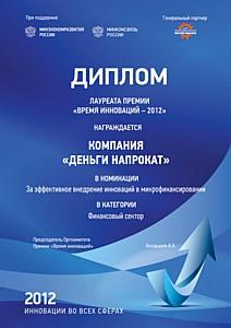 Премия «За эффективное внедрение инноваций в микрофинансировании»