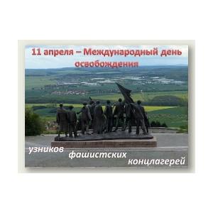 В Кузбассе живет 337 бывших узников фашистских концлагерей