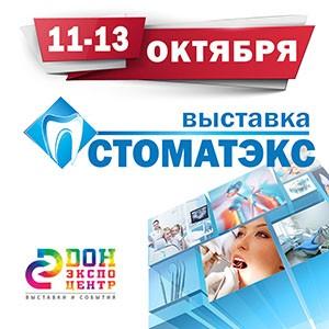 Выставка «Стоматэкс» в ДонЭкспоцентр с 11 по 13 октября