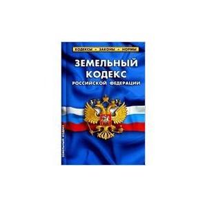 Новое в Земельном Законодательстве РФ