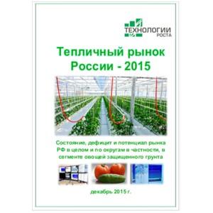 Тепличный рынок России - 2015. Новое исследование рынка овощей закрытого грунта