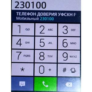 «Сообщи, где торгуют смертью»: жители Чувашии могут обратиться на круглосуточный «Телефон доверия»