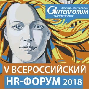 Тактика и стратегия управления персоналом 2018 - V Всероссийский форум профессионалов сферы HR