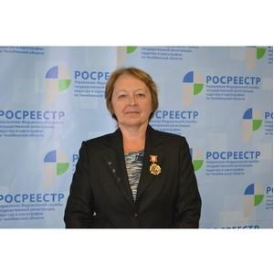 Нагрудным знаком Росреестра «За безупречный труд» награждена  челябинский регистратор