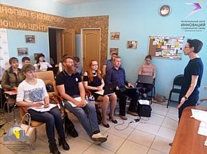 """Кузбасский ЦИСС организовал для соцпредпринимателей тренинг """"Управление финансами в малом бизнесе"""""""