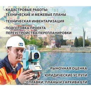 Нижегородский филиал Федерального БТИ будет выполнять функции куратора в Поволжье