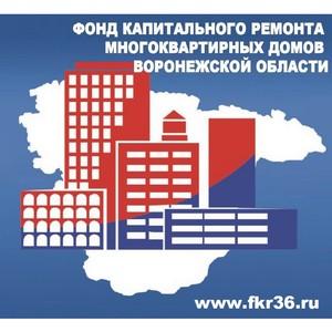 В Воронежской области собираемость взносов на капремонт за 3 месяца 2018 года составила 91,4%