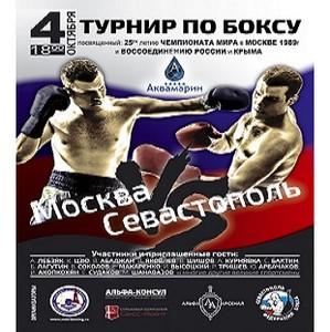 «СК Свисс-Гарант» выступил спонсором турнира по боксу в Севастополе