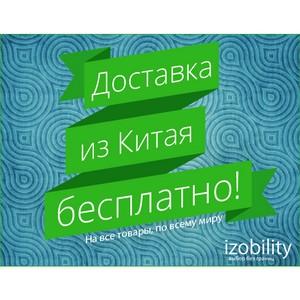izobility объявил о вводе бесплатной доставки на все товары из Китая и Кореи