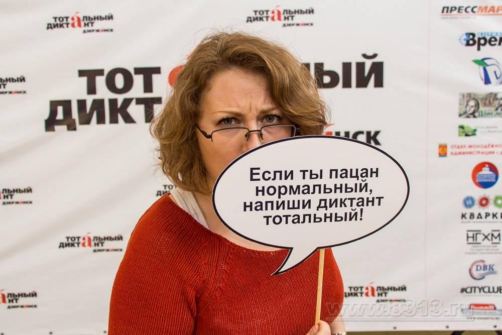 Дзержинский филиал РАНХиГС станет одной из площадок Всемирной акции «Тотальный диктант»